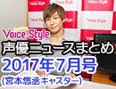Voice-Style「声優ニュースまとめ」2017年7月号(キャスター:宮本悠丞)
