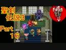 【自由奔放に】聖剣伝説3 PART16