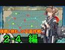 【艦これ】瑞鶴と挑む、31正面作戦 Part.7【ゆっくり実況】