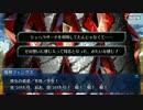 Fate/Grand orderを実況プレイ アガルタ編part26