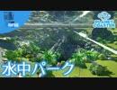 ✈【遊園地づくり実況】ゆっくりのPlanet Coaster 【第9話 前編】