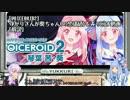 [VOICEROID2]ゆかりさんが葵ちゃん(の感情