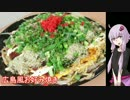 【NWTR食堂】広島風お好み焼き【第6羽】