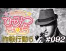 【#092】作戦行動5「トップシークレット」