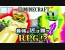 【日刊Minecraft】最強の匠は誰かRPG!?BOSSvsMSSP編3日目【4人実況】