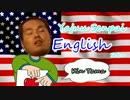野獣先輩英語説