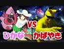 【ポケモンSM】カプ・テテフと頂点を目指す星虹杯【VSかばやきさん】