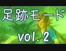 #161【ゼルダの伝説 BOW】ちょっと世界を駆けてくる【足跡モード2】