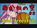 【琴葉姉妹実況】あかねの空!part2【3on3 FreeStyle】