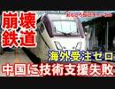 【韓国がうわぁぁぁ韓違い】 中国がうらやんだ韓国の高速鉄道?