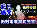 【韓国全土が怒りの嵐】 現職の家族部長官が「日本は謝罪した」発言!