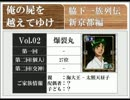 ◆俺の屍を越えてゆけ 実況プレイ◆新京都編 vol.2 : 爆裂丸