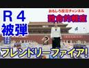 【民進蓮舫代表が被弾】 フレンドリーファイア!後方からの集中砲火!