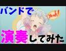 第46位:【エロマンガ先生ED】adrenaline!!! コラボ演奏してみた【TrySail】 thumbnail