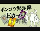 ポンコツ賭博黙示録 Eカード編