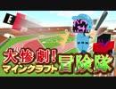 【実況】大惨劇!マインクラフト冒険隊 Part33【Minecraft】