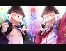 第43位:【松人力+手描き】長兄松メドレー【総勢54名】 thumbnail