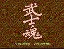 #1 ファミコン版 サムライスピリッツ