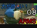 【ゆっくり】力が欲しい!ARMS 08【NintendoSwitch】
