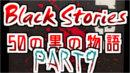 【Black Stories】不可思議な事件の謎を解く黒い物語part9【複数実況】