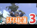【FF14紅蓮】理想のマイホームを夢見てFF14紅蓮の解放者 03日目-6