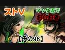 【ストⅤ・season2】マツダ流でおしおき【その96】