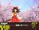 東方♰恋姫~外史が紡ぐ☆新たな絆~ 「桃園の誓い」