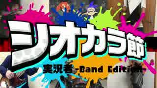 シオカラ節 -実況者Band Edition-【Splatoon2発売記念】