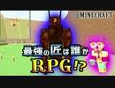 【日刊Minecraft】最強の匠は誰かRPG!?BOSSvsMSSP編4日目【4人実況】