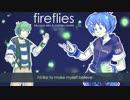 【UTAUカバー】Fireflies【気球音アイコ & Mathieu Rosaire】