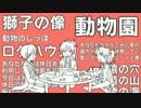 【刀剣CoC】おだて短刀の「奇妙な動物園」 part1
