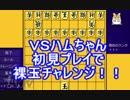 vsハム将棋~はじめての裸玉チャレンジ~