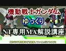 第25位:【機動戦士ガンダム】 1年戦争MS(MA)解説part30【ゆっくり解説】 thumbnail