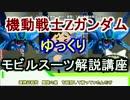 第97位:【機動戦士Zガンダム】ハンブラビ 解説 【ゆっくり解説】part17 thumbnail