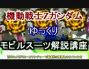 第17位:【機動戦士Zガンダム】ガザC 解説 【ゆっくり解説】part18