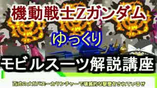 【機動戦士Zガンダム】ガザC 解説 【ゆっくり解説】part18