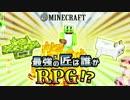 【日刊Minecraft】最強の匠は誰かRPG!?新ディメンション エデン編【4人実況】