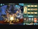 【グラブル】(水ゾ無し)HELL120フェンリル1Tキル!