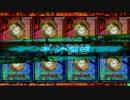 アリギエーリのLORD of VERMILION Re:3奮闘記 最終回 ミスリルリーグB