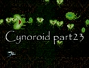 [ゆっくり解説]自作ゲーム Cynoroid #23[横STG]