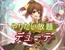 【FEヒーローズ】アルム軍 -  やりたい放題 デューテ特集