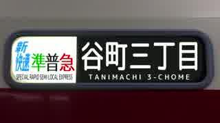 神戸電鉄のグルメレース