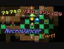 マキマキのリズムでダンジョンなネクロダンサー Part1【ゆかマキ】