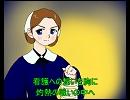 【替え歌】看護の誓い【ナイチンゲール】