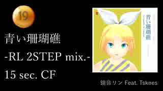 【第19回MMD杯予選】青い珊瑚礁 -RL 2STEP