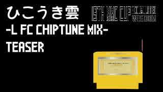 【第19回MMD杯予選】ひこうき雲 -L FC Chi