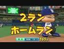実況パワフルプロ野球2016 Part63 マイライフ54 広島 岡本 修造(PS4Pro)