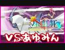 【ポケモンSM】好きなポケモンと星虹杯【VSあゆみん】
