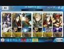 【FGO】復刻カルデアサマーメモリー チャレンジクエスト 9ターン攻略 thumbnail