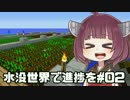 【MINECRAFT】水没世界で進捗を#02【VOICEROID実況】